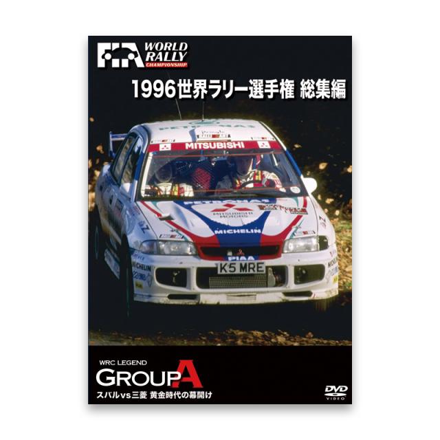 1996 世界ラリー選手権 総集編