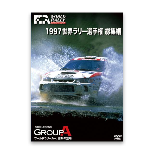 1997 世界ラリー選手権 総集編