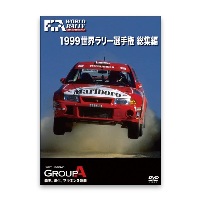 1999 世界ラリー選手権 総集編