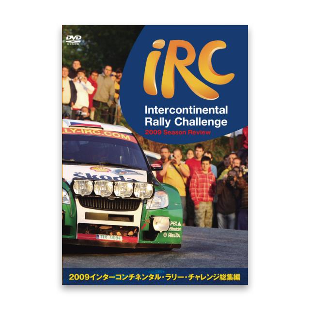 2009年 インターコンチネンタル・ラリー・チャレンジ 総集編