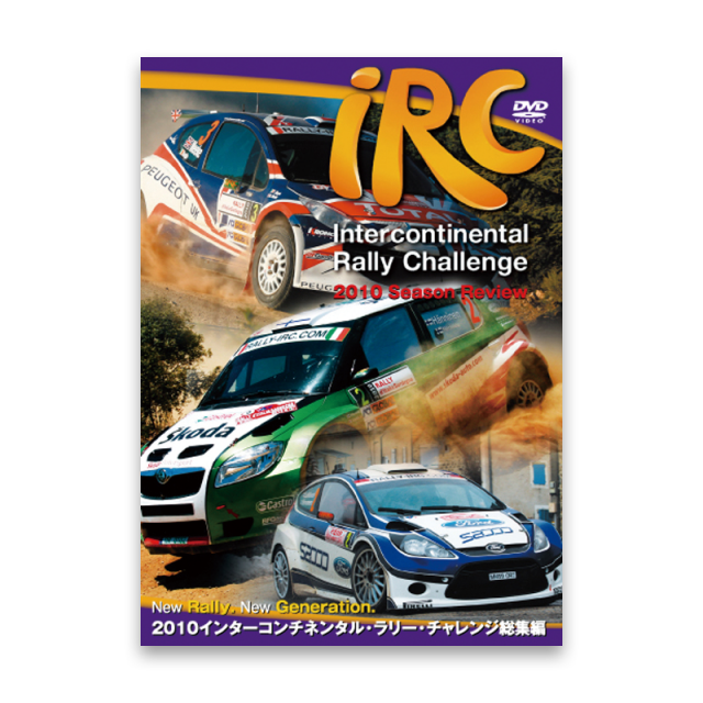 2010年 インターコンチネンタル・ラリー・チャレンジ総集編