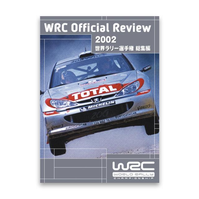 2002 世界ラリー選手権 総集編