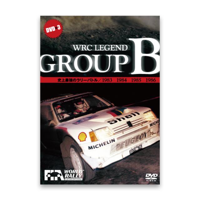 WRC Legend Group B 史上最強のラリーバトル 通常版