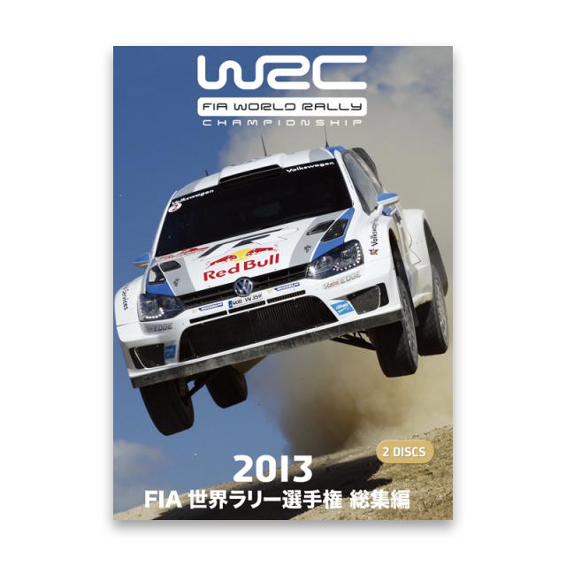 2013年 世界ラリー選手権 総集編 DVD版