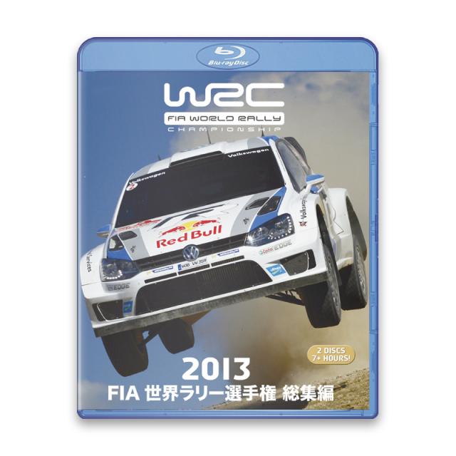 2013年 FIA 世界ラリー選手権 総集編 Blu-ray版