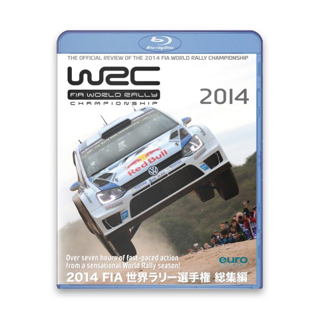 2014年 世界ラリー選手権 総集編 ブルーレイ版