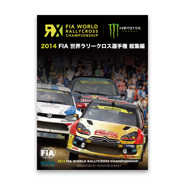2014 FIA 世界ラリークロス選手権 総集編 VOD版