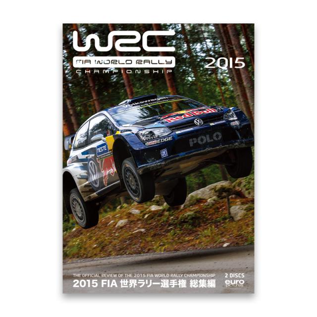 2015年 FIA 世界ラリー選手権 総集編 DVD版