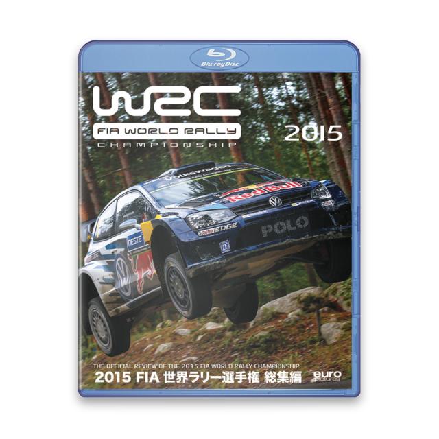 2015年 世界ラリー選手権 総集編 ブルーレイ版