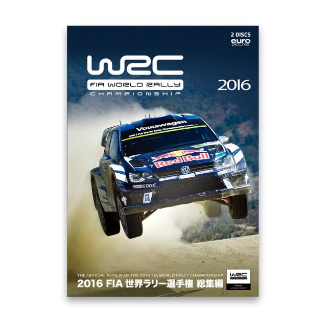 2016 FIA 世界ラリー選手権総集編