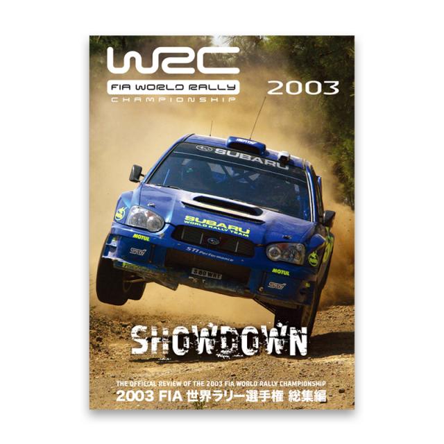 2003 FIA 世界ラリー選手権総集編