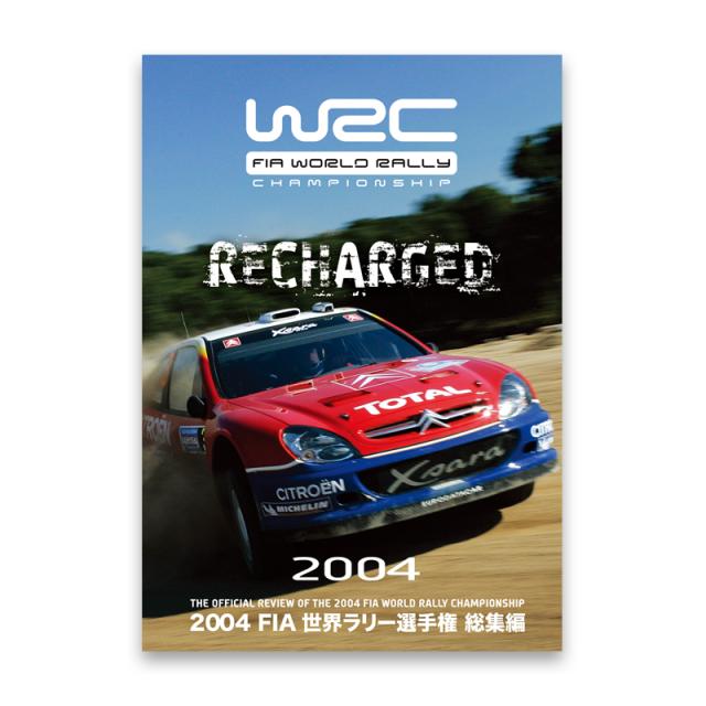 2004 FIA 世界ラリー選手権総集編