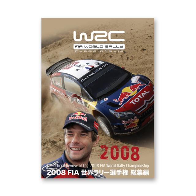 2008 FIA 世界ラリー選手権総集編