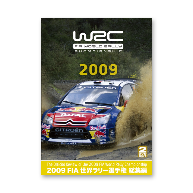 2009 FIA 世界ラリー選手権総集編