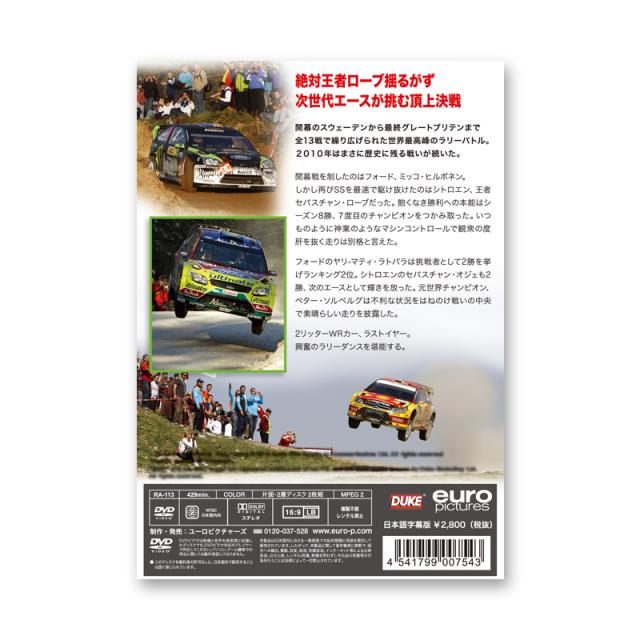 2010 FIA 世界ラリー選手権総集編