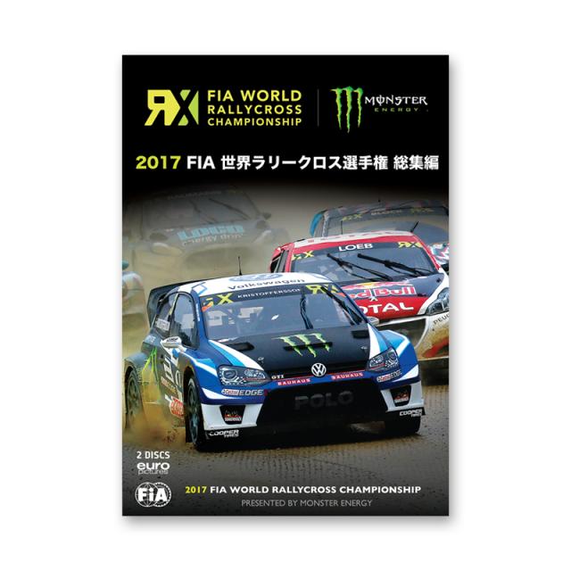 2017 FIA 世界ラリークロス選手権総集編