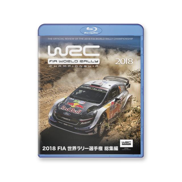 2018年 FIA 世界ラリー選手権 総集編 Blu-ray版
