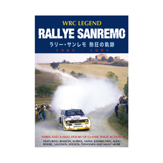 WRC LEGEND RALLYE SANREMO ラリー・サンレモ 熱狂の軌跡 1985-1991
