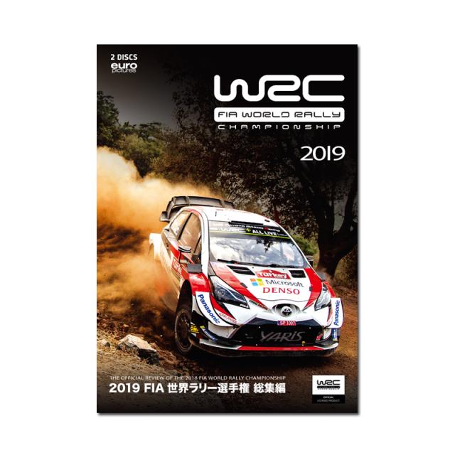 2019年 FIA 世界ラリー選手権総集編 DVD版