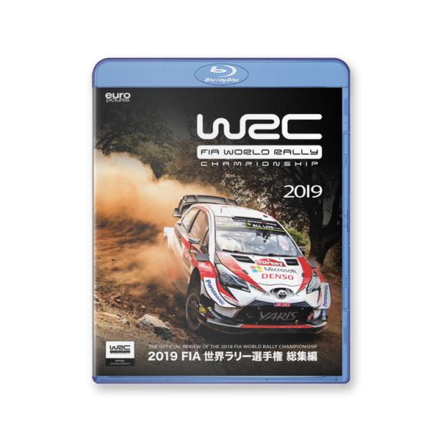 2019年 FIA 世界ラリー選手権総集編 Blu-ray版