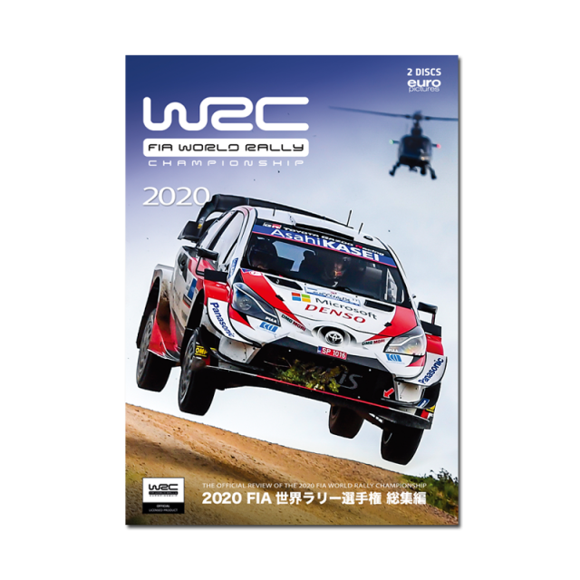 2020 FIA 世界ラリー選手権 総集編 DVD版
