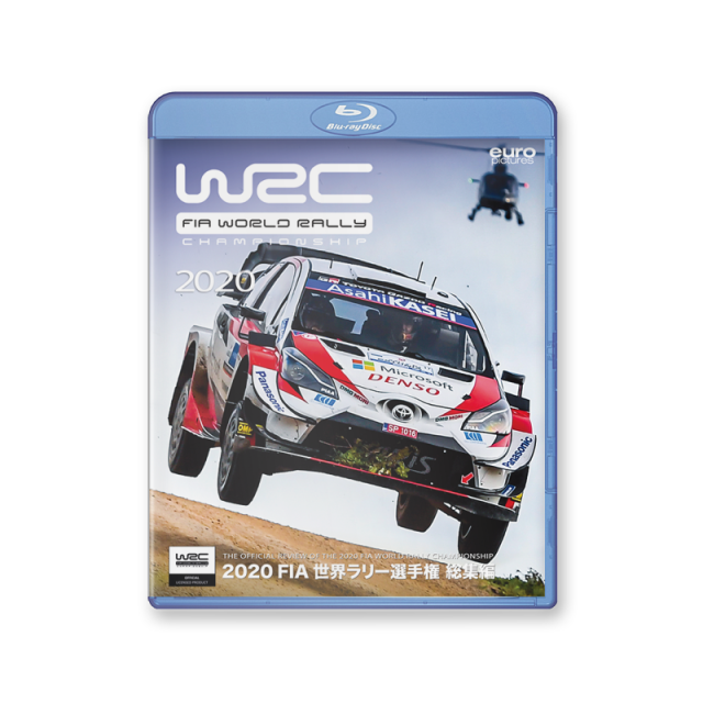 2020 FIA 世界ラリー選手権 総集編 Blu-ray版