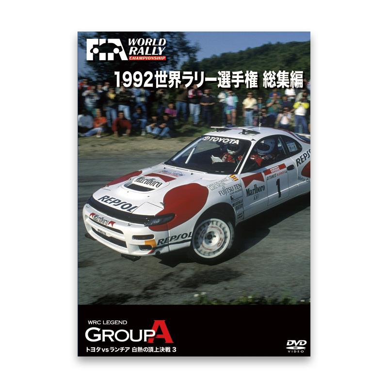 1992年 世界ラリー選手権 総集編
