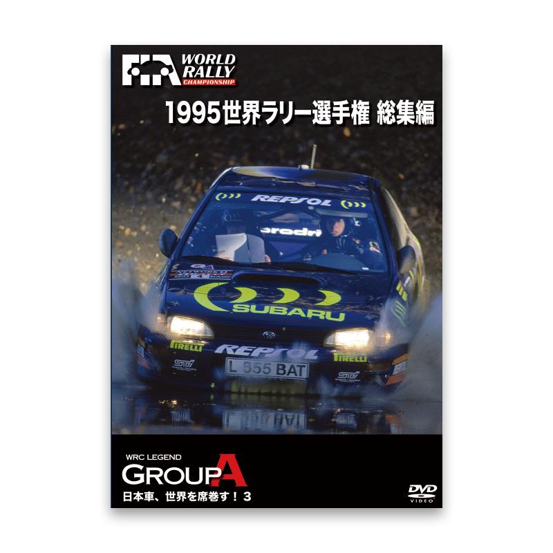 1995年 世界ラリー選手権 総集編