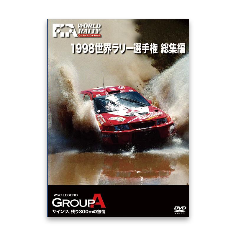 1998 世界ラリー選手権 総集編