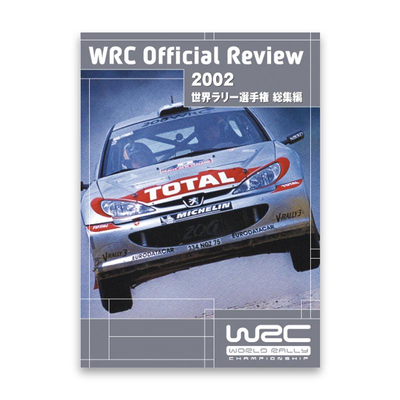 2002年 世界ラリー選手権 総集編