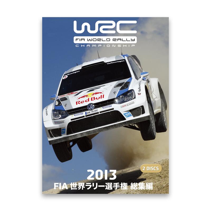 2013年 世界ラリー選手権 総集編 VOD版