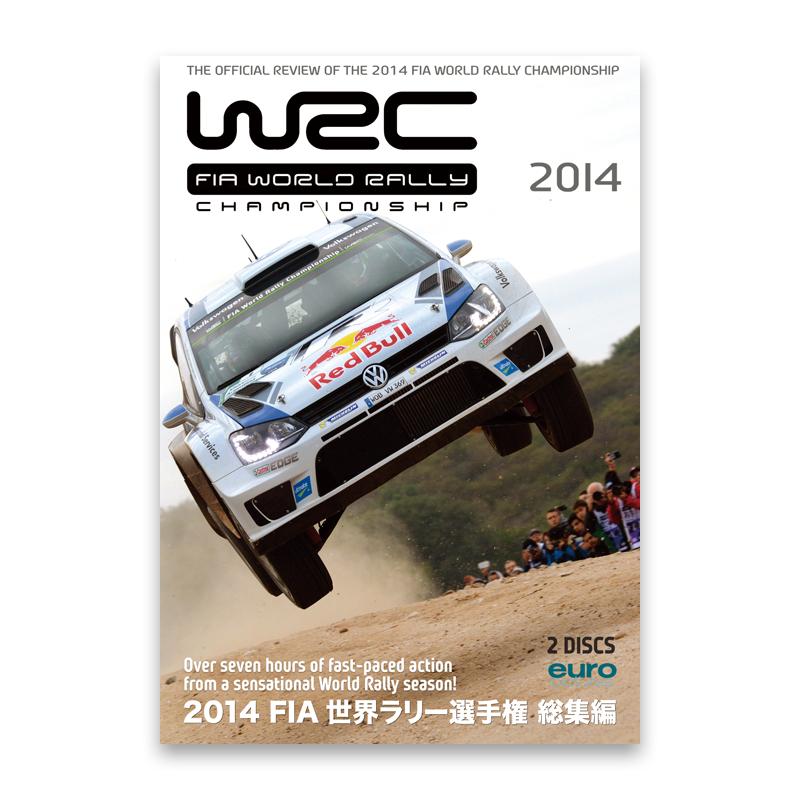 2014年 世界ラリー選手権 総集編 DVD版