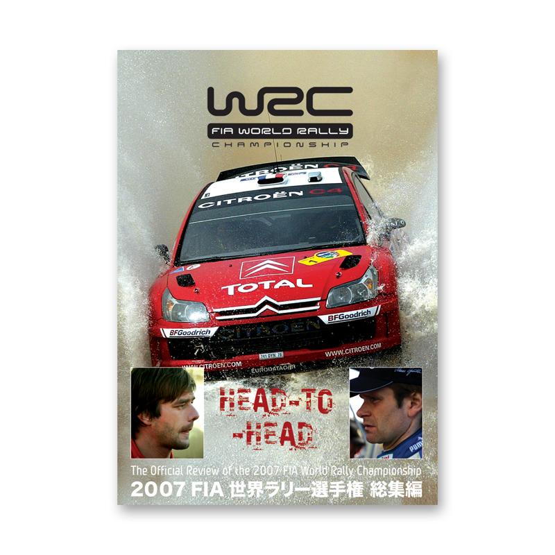 2007 FIA 世界ラリー選手権総集編