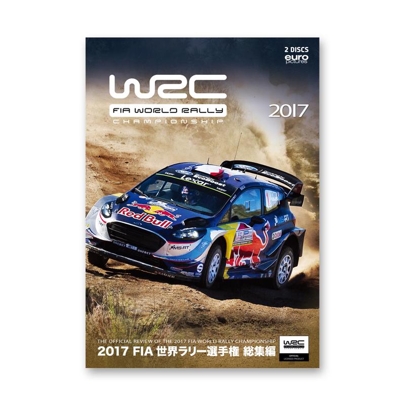 2017 FIA 世界ラリー選手権総集編 DVD版