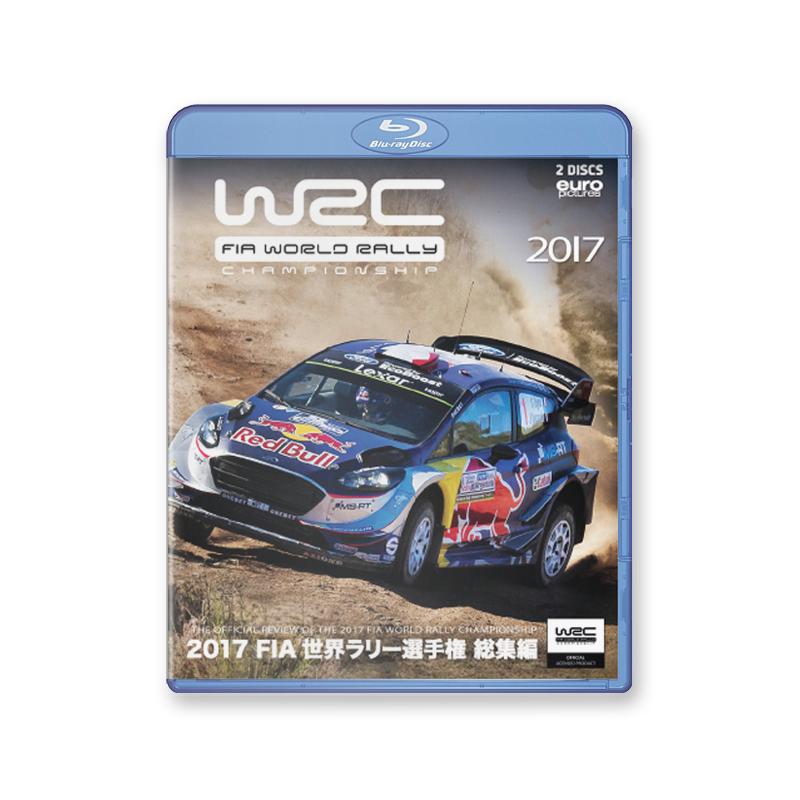 2017 FIA 世界ラリー選手権総集編 ブルーレイ版