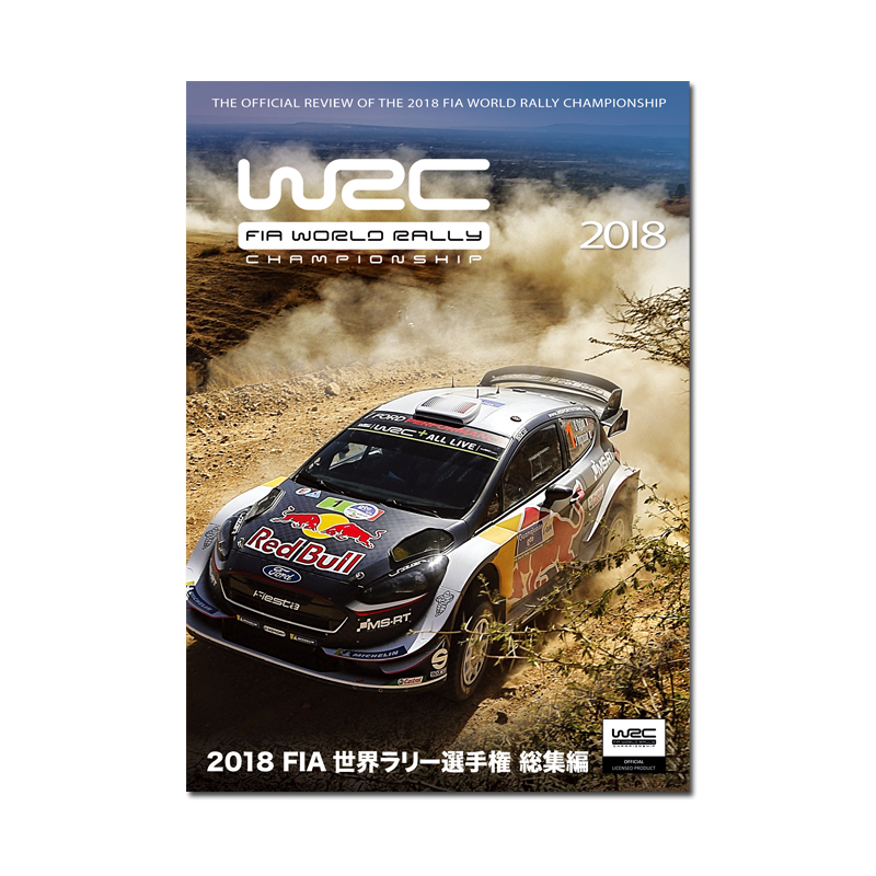 2018年 FIA 世界ラリー選手権総集編 DVD版