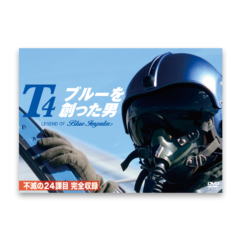 T4ブルーを創った男 -Legend Of Blue Impulse-