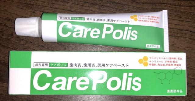 CarePolis ケアポリス 75g 歯科専用薬用ケアペースト
