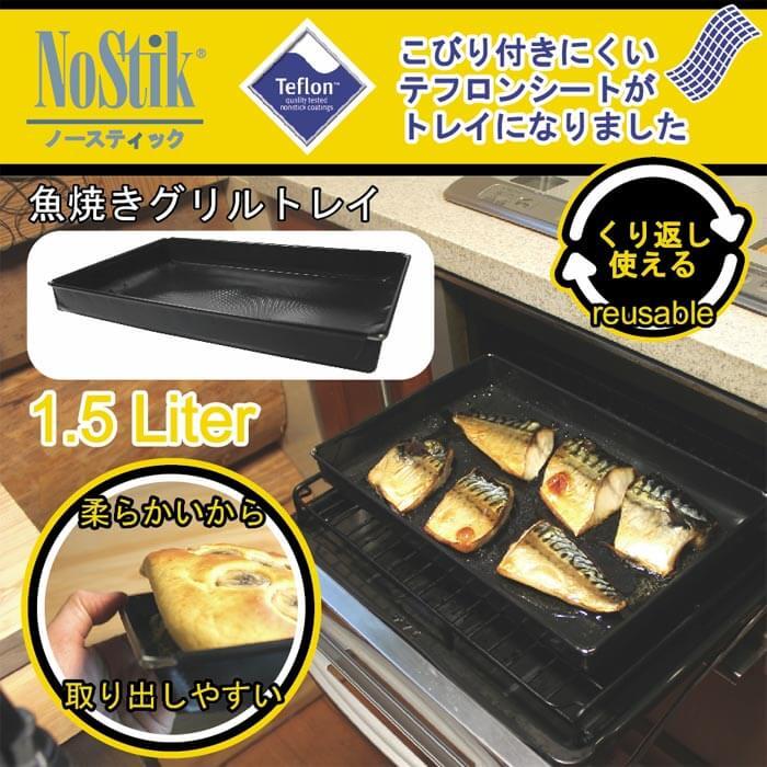 こびりつかないノースティック魚焼きグリルオーブントースターテフロンシートトレイ