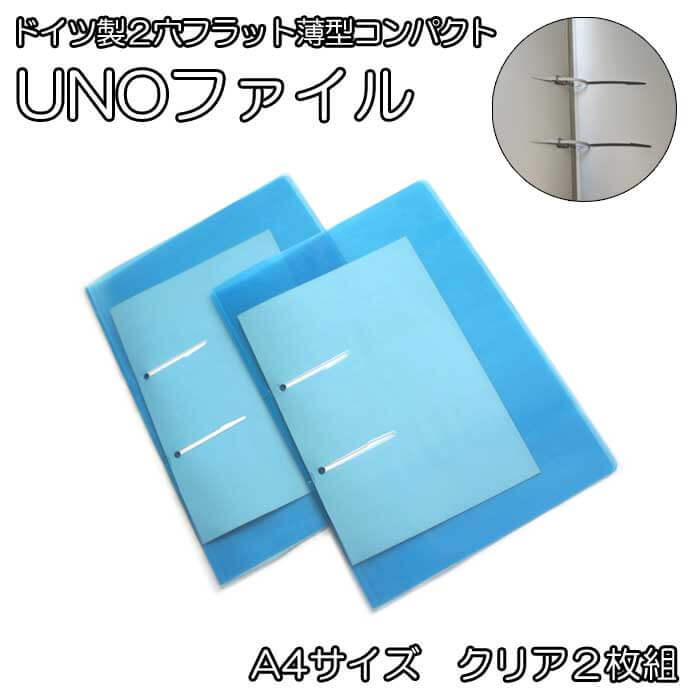 ウノファイル同色2枚組クリアブルー