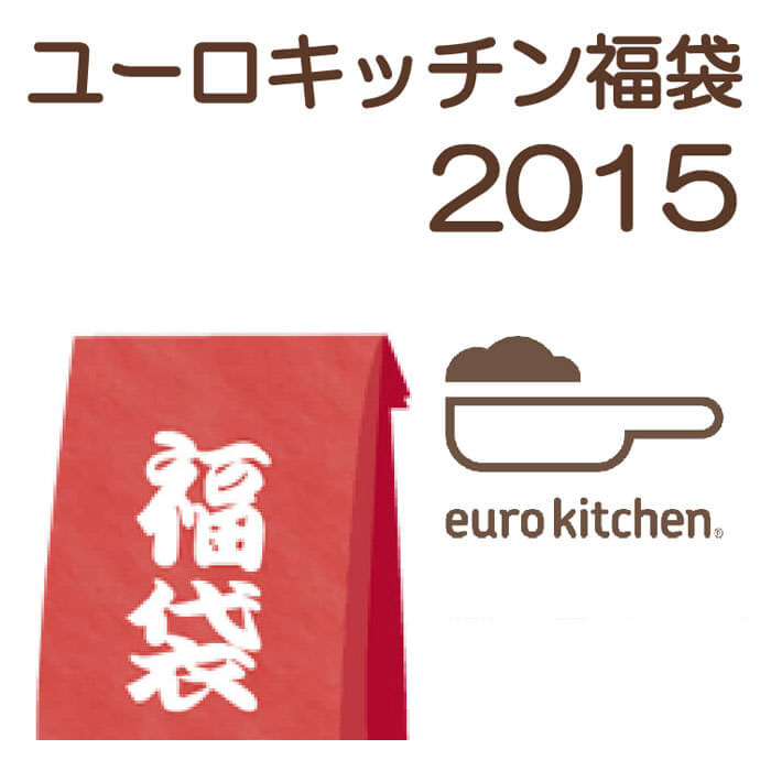 福袋 2015年