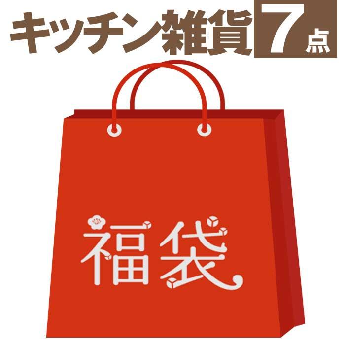 ユーロキッチン福袋2020 キッチン雑貨福袋(フライパン)