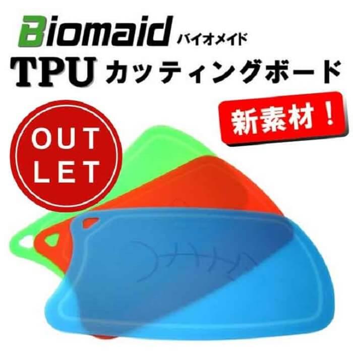 バイオメイド Biomaid TPUカッティングボード★キズが付きにくい新素材まな板★【動画】【アウトレット・】