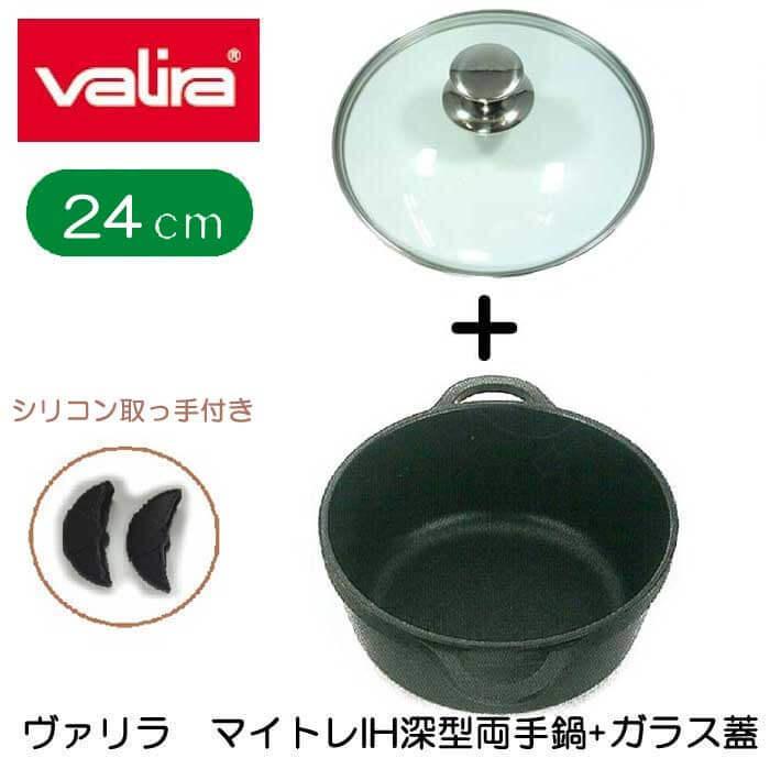 ヴァリラ バリラ Valira マイトレIH深型両手鍋+ガラス蓋(シリコン取手付き)24cm【アウトレット】