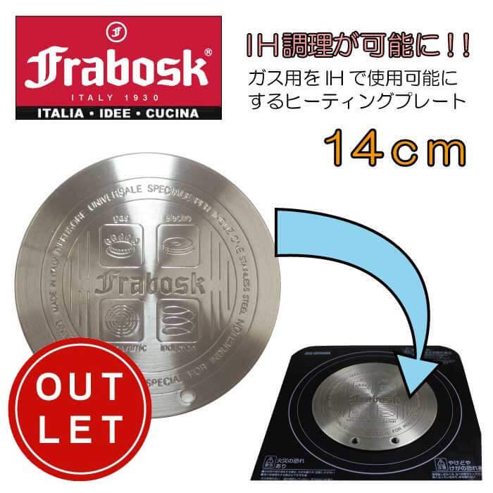 【アウトレット】フラボスク FRABOSK IHヒーティングプレート14cm 取っ手付き
