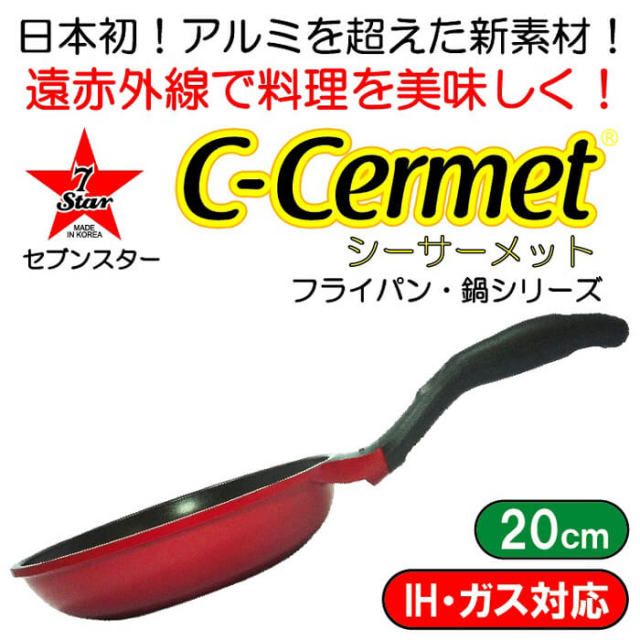 シーサーメットC-CERMET(アルミを超えるマグネシウム22%合金) IH・ガス兼用フライパン 赤