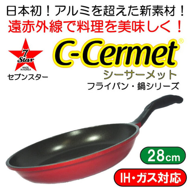 シーサーメットC-CERMET(アルミを超えるマグネシウム28%合金) IH・ガス兼用フライパン 赤