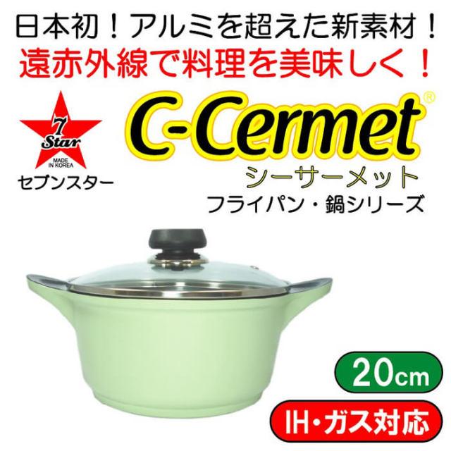 シーサーメットC-CERMET(アルミを超えるマグネシウム31%合金) IH・ガス兼用フライパン 赤