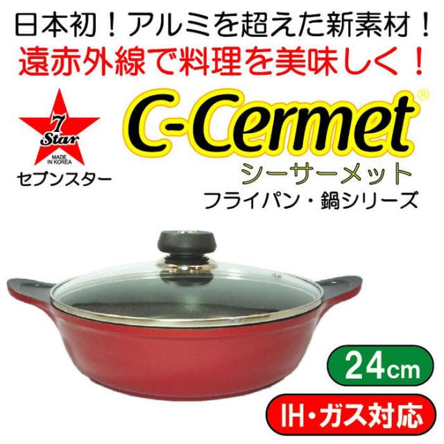 シーサーメットC-CERMET(アルミを超えるマグネシウム35%合金) IH・ガス兼用フライパン 赤