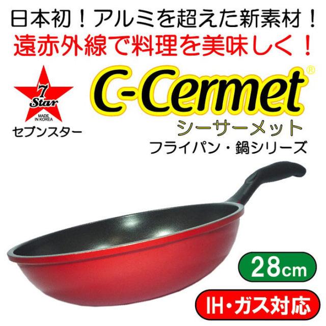 シーサーメットC-CERMET(アルミを超えるマグネシウム38%合金) IH・ガス兼用フライパン 赤